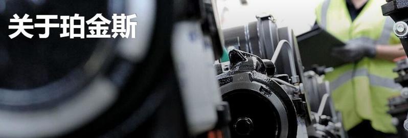 珀金斯柴油发电机组图片介绍